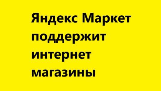 Яндекс Маркет поддержит интернет магазины