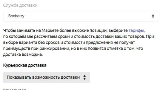 Яндекс Маркет рассчитает условия самовывоза из пунктов Boxberry за вас