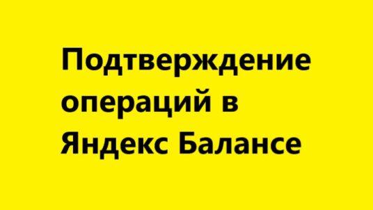 О новом способе подтверждения операций в Яндекс Балансе: пароле в смс