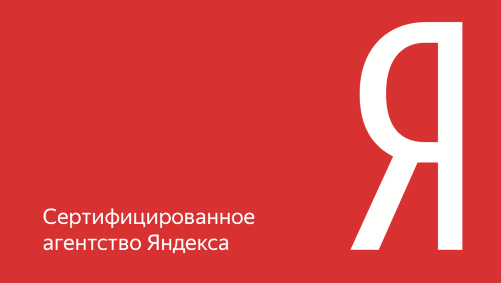Технологический партнер Яндекса