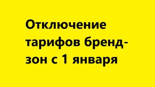 Яндекс отключает для производителей базовые тарифы бренд-зон