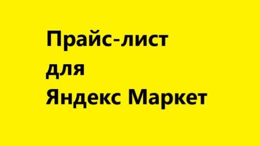 Подготовка и проверка прайс листа для Яндекс Маркета