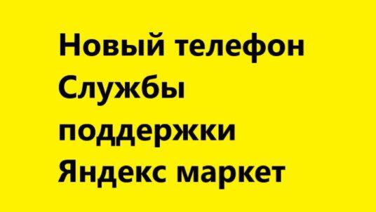 Яндекс маркет телефон службы поддержки