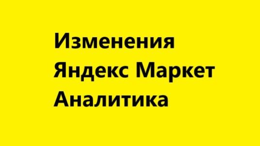 Какие изменения произошли на Яндекс Маркет Аналитика за последние 3 месяца