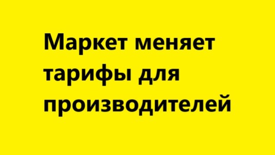 Яндекс меняет тарифы для производителей