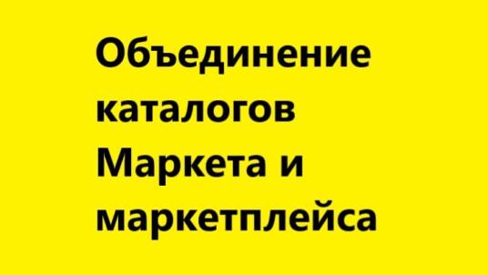 Объединение каталогов Маркета и маркетплейса