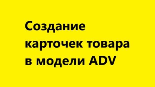 Карточка товара на Яндекс Маркете