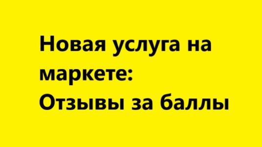 В личном кабинете Яндекс Маркет появилась новая услуга «Отзывы за баллы»