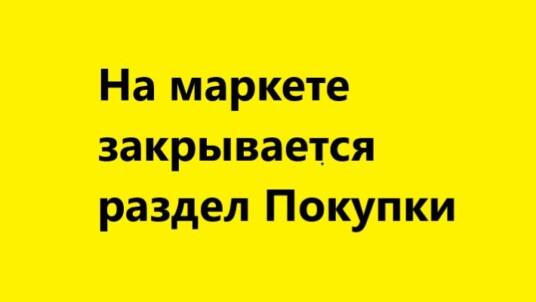 На Яндекс маркете объединяются витрины и закрывается раздел Покупки
