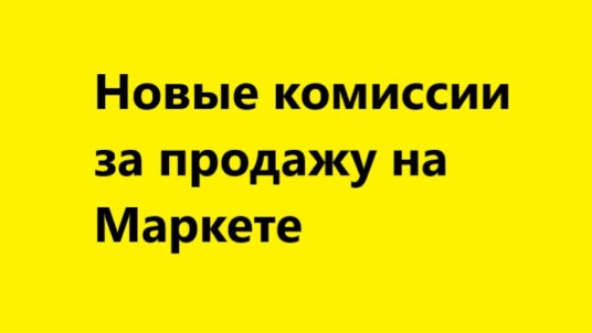 Комиссия Яндекс Маркет для продавцов