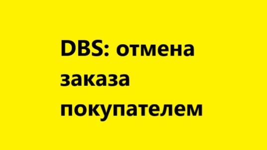 DBS: покупатель не сможет отменить заказ без подтверждения магазина