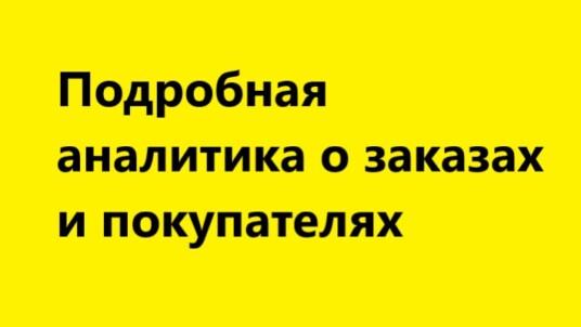 У продавцов на Яндекс Маркет появился доступ к подробной аналитике о заказах и покупателях