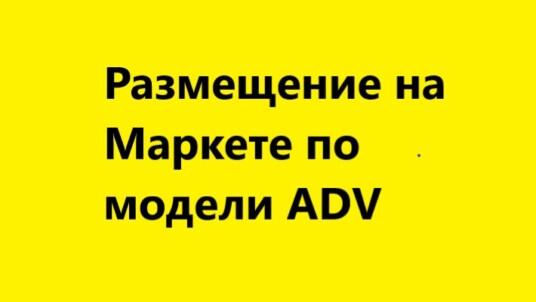 ADV — Размещение на маркетплейсе Яндекс Маркет под ключ