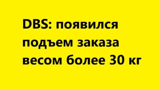 DBS: появился подъем заказа весом более 30 кг на этаж