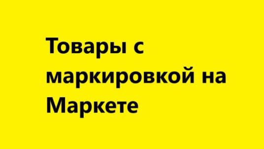 Продажа товара с маркировкой на Яндекс маркете