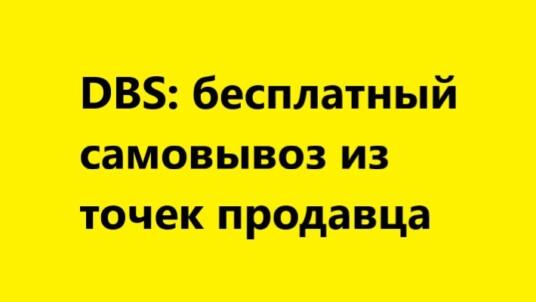 DBS: с сентября появится бесплатный самовывоз