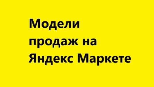 Модели продаж на Яндекс маркете: 4 модели работы и экспресс-доставка