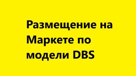 DBS — Размещение на маркетплейсе Яндекс Маркет