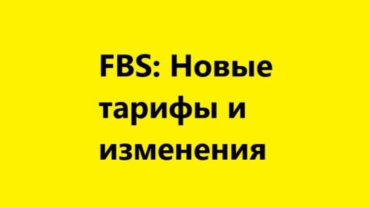 FBS: изменения модели и тарифов на работу с заказами