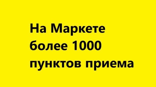 Яндекс.Маркет расширил количество пунктов приема заказов до 1000