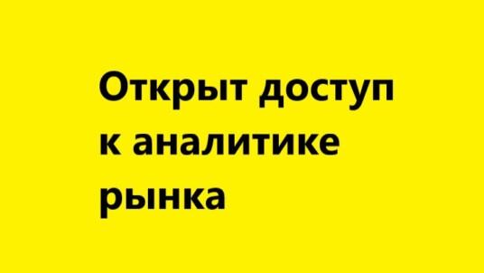 Партнёрам Яндекс.Маркета открыт доступ к аналитике рынка онлайн торговли