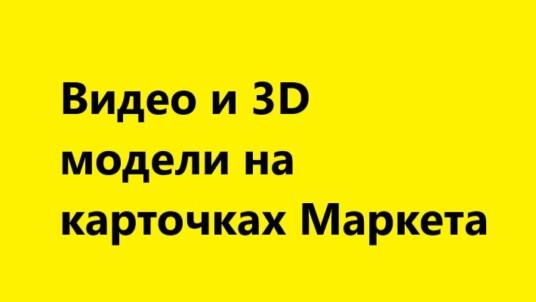 В карточки товаров на Яндекс.Маркете можно грузить видео и трехмерные модели